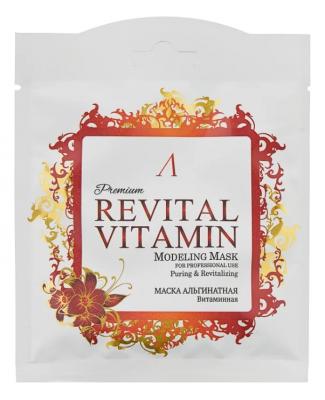 Маска альгинатная витаминная Anskin Revital Vitamin Modeling Mask 25г: фото