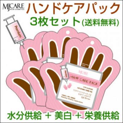 Маска для рук Mijin Premium Hand care pack 8гр*2: фото