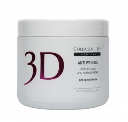 Альгинатная маска для лица и тела Collagene 3D ANTI WRINKLE с экстрактом спирулины 200 г: фото