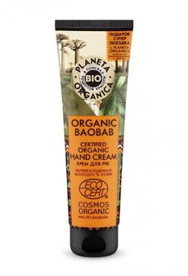 Крем для рук с маслом баобаба Planeta Organica Organic baobab 75мл: фото
