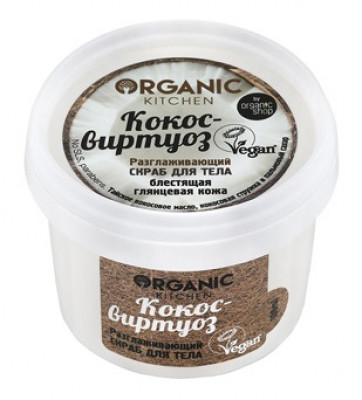 Скраб для тела разглаживающий Organic Kitchen