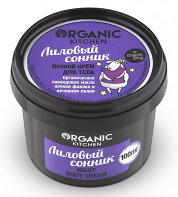 Ночной крем для тела Organic Kitchen
